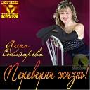 Алёна Стихарёва - Зарядка
