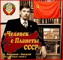 Д Зырянов Омский - Я гражданин Страны которой нет на карте