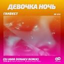 Ганвест - Девочка ночь DJ Igor Dunaev club hits remix new СВЕЖАЯ МУЗЫКА РЕМИКСЫ 2k19