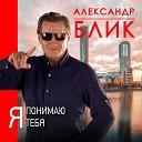 Александр Блик - Колдунья