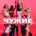 Ka-Re & Юлия Плаксина - Чужие