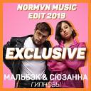Мальбэк Сюзанна Normvn Hardwell Tribeat Laidback Luke - Гипнозы Normvn Music Fresh Edit