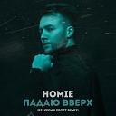 HOMIE - Падаю Вверх (Belkeen & Frost Radio Remix)