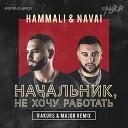 HammAli & Navai - Начальник, не хочу работать (Rakurs & MAJOR Remix)