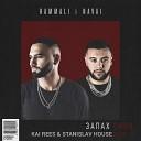 HammAli & Navai - Запах снов (StaniSlav House & Kai Rees Remix)
