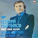 Евгений Мартынов поет свои песни