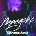 Парадокс (Ponomariov Remix)