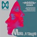 #2Маши  - Мама, я танцую  (Assel Remix)