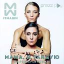 2Маши - Мама я танцую (DJ Prezzplay ) club hits remix new СВЕЖАЯ МУЗЫКА & РЕМИКСЫ 2k19