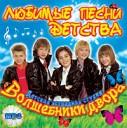 Любимые песни детства MP3