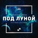 Елена Темникова - Под Луной (Rich-Mond & Kizh Remix)