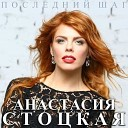 Anastasija Stockaja - Poslednij shag