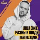 Леша Свик - Ðàçíûå Ëþäè (Ramirez Remix)