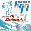 Алексей Котлов - Почему же remix