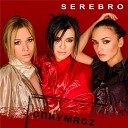 SEREBRO - Whats Your Problem