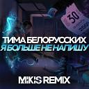Тима Белорусских - Я больше не напишу (Mikis Remix)