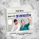 Suresh Gola Pushpa Panchal - Khabar Chhape Akhbaron Me