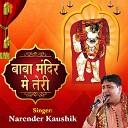 Narendra Kaushik - Manhe Darshan De De Hanuman