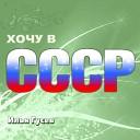 Илья Гусев - Лето