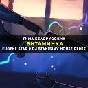 Тима Белорусских - Витаминка (Eugene Star & Dj StaniSlav House Remix) [Radio Edit.]