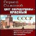 Сергей СИМОНОВ - ЦВЕТ СВЕРХДЕРЖАВЫ КРАСНЫЙ