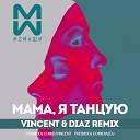 #2Маши - Мама, я танцую (Vincent & Diaz Radio mix)