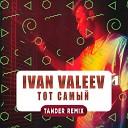 Ivan Valeev - Тот Самый (Tander Remix) [Radio Edit]