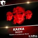 KAZKA - Çàïàëà (Vladislav K & DALmusic Radio Mix)