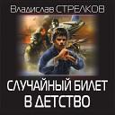Владислав СТРЕЛКОВ - СЛУЧАЙНЫЙ БИЛЕТ В ДЕТСТВО