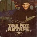 Antape [The Mixtape]