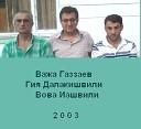 Vaja Gia Vova 2003 - 10 BAWSHWI