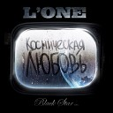 L'one - Космическая Любовь