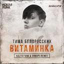 Тима Белорусских - Витаминка Kolya Funk Shnaps Radio Mix