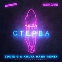 Леша Свик - Стерва (Eddie G & Kolya Dark Radio Mix)