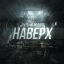 Путь Молодого - Интро Казань