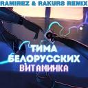 Тима Белорусских - Витаминка (Ramirez & Rakurs Radio Edit)