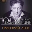 Григорий Лепс - Судьба зима