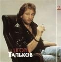 Igor Tal kov - Zvezda