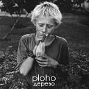 Ploho - Дерево Кино cover