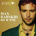 Макс Барских - Ну и что (DJ Prezzplay Radio Edit)