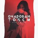 Музыка Кавказа - Очарован Тобой(2019)