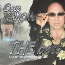 Олег Пахомов - Вот и вся любовь