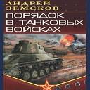 Андрей Земсков - Памяти Игоря Талькова