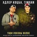 Адлер Коцба feat. Timran - Твои Локоны Волос (Rich-Max & Alexander Holsten Radio Remix)