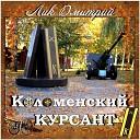 Лик Дмитрий - Десантура