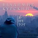 Владимир Курский - Мерабу Гогия в честь Дня рождения от брата Авто Копала
