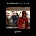 1989. ПЛАНКА:постоянная