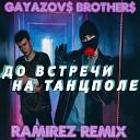 GAYAZOV BROTHER - До встречи на танцполе (Ramirez Remix)