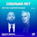 Мот feat Валерий Меладзе - Сколько Лет Eugene Star Remix Radio Edit