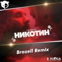 Ганвест - Никотин Brazell Remix